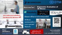 สัมมนาออนไลน์: Ergonomic Evaluation of 3D Mouse ฟรี! ไม่มีค่าใช้จ่าย