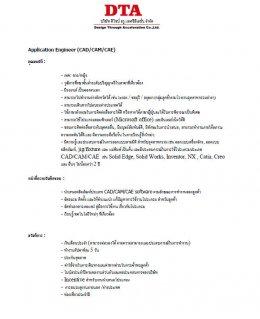 ประกาศ! รับสมัครงาน ตำแหน่ง Application Engineer (CAD/CAM/CAE)