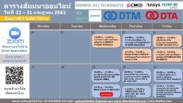 ขอเชิญร่วมรับฟังสัมมนาออนไลน์ (Webinar) จัดโดย DTM-DTA