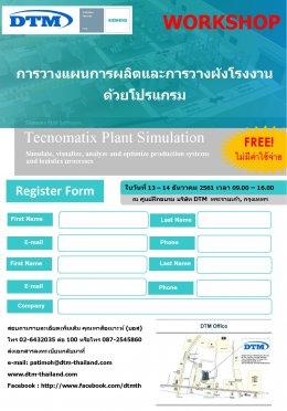 ขอเชิญเข้าร่วมสัมมนาเชิงปฏิบัติการ Workshop: การวางแผนการผลิต และการวางผัง โรงงาน ด้วยโปรแกรม Tecnomatix Plant Simulation