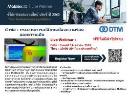 ขอเชิญเข้าร่วม Moldex3D Thai Online Training 2020 หัวข้อ กระบวนการเปลี่ยนแปลงความร้อนและความเย็น
