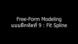แบบฝึกหัด 09 : NX Free-Form Modeling : Fit Spline