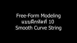 แบบฝึกหัด 10 : NX Free-Form Modeling : Smooth Curve String