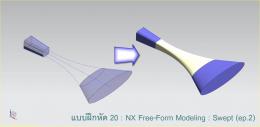 แบบฝึกหัด 20: NX Free-Form Modeling : Swept (ep.2)