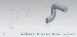 แบบฝึกหัด 22: NX Free-Form Modeling : Swept (ep.4)
