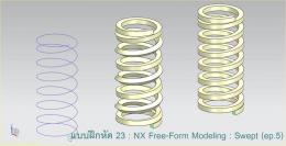แบบฝึกหัด 23: NX Free-Form Modeling : Swept (ep.5)