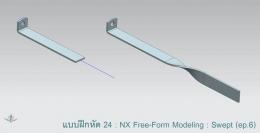 แบบฝึกหัด 24: NX Free-Form Modeling : Swept (ep.6)