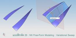 แบบฝึกหัด 25: NX Free-Form Modeling : Variational Sweep