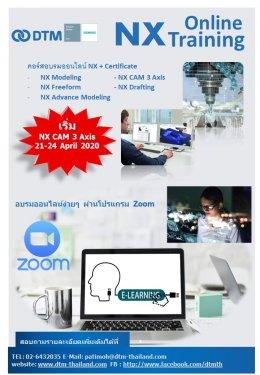 NX Online Training 2020
