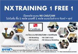 เปิดคอร์ส อบรม NX CAD/CAM