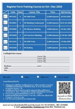 ตาราง Training NX ของเดือน ตุลาคม-ธันวาคม 2563