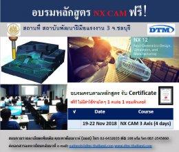 ขอเชิญเข้าร่วมสัมมนาเชิงปฎิบัติการ Workshop NX CAM 3 Axis