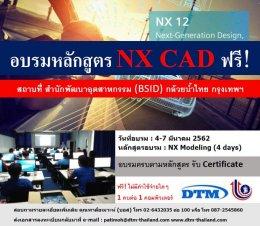 ขอเชิญเข้าร่วมอบรมหลักสูตร NX CAD Modeling