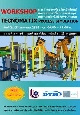 ขอเชิญเข้าร่วม Workshop: Tecnomatix Process Simulation ฟรี! ไม่มีค่าใช้จ่าย