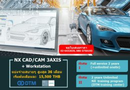 Promotion! NX CAD/CAM Milling 3 Axis + Workstation