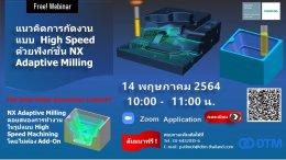 สัมมนาออนไลน์: แนวคิดการกัดงานแบบ High Speed ด้วยฟังก์ชั่น NX Adaptive Milling