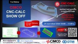 สัมมนาออนไลน์: CIMCO CNC-CALC SHOW OFF 2.5 แกน ไม่ถึงแสนก็ทำได้