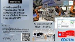 สัมมนาออนไลน์: การประยุกต์ใช้ Tecnomatix Plant Simulation สำหรับการทำ Value Stream Mapping (VSM)