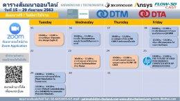 สัมมนาออนไลน์ ระหว่างวันที่ 15-29 กันยายน 2563