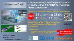 สัมมนาออนไลน์: การออกแบบและการปรับปรุงกระบวนการบรรจุภัณฑ์ด้วย SIEMENS Tecnomatix Plant Simulation