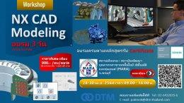 สัมมนาเชิงปฏิบัติการ Workshop: NX CAD Modeling