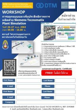 ขอเชิญเข้าร่วม Workshop: การออกแบบและเพิ่มประสิทธิภาพการผลิตด้วย Siemens Tecnomatix Plant Simulation