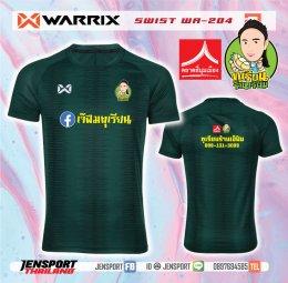 เสื้อบอล Warrix WA204 TWIST สีเขียวเข้ม