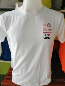 ผลิตเสื้อยืดเฟล็กแบบผสม