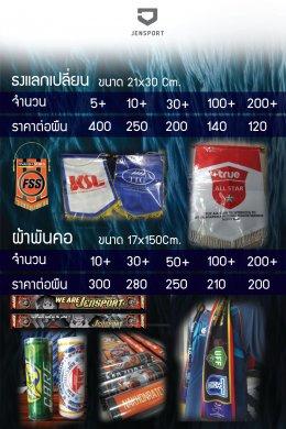 ราคาธงแลกเปลี่ยน ราคาผ้าพันคอ