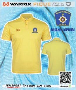 เสื้อคอปก Warrix WA 212 PLACL30 สีเหลืองตำรวจ-ภูธร-1-ลพบุรี 2021