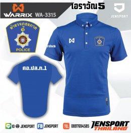 เสื้อบอล Warrix WA-3315 ทีมตำรวจภูธรภาค 1