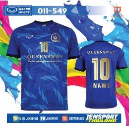 เสื้อฟุตบอล-Grandsport-011-549-ทีม-Queensway-Clinic