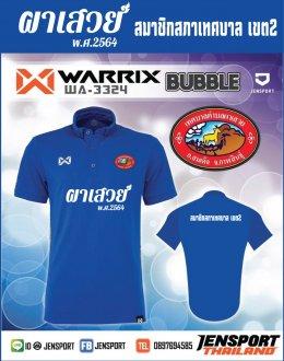 เสื้อ Warrix WA-3324 สีน้ำเงินผาเสวย