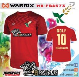 เสื้อฟุตบอล warrix wa-3315 สีเหลือง ทีม house two