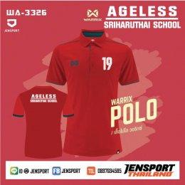 เสื้อ warrix wa3326 สีแดง โรงเรียนศรีหฤทัย