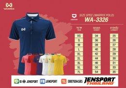เสื้อฟุตบอล WARRIX รุ่น WA-3326 ใหม่ ปี 2019!!