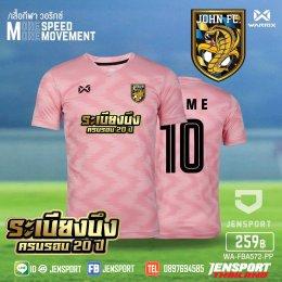 WARRIX WA-FBA572 JOHN FC 20 anniversary rabiangbeung Phrae