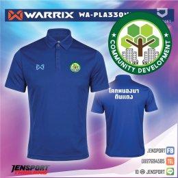 Warrix WA-PLA330 ทีม Community Development โคกหนองนา ดินแดง