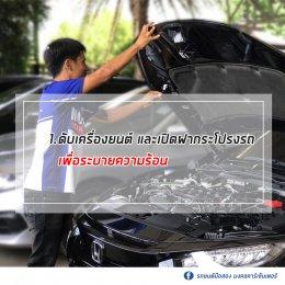 การตรวจสอบหม้อน้ำรถยนต์รั่วเบื้องต้น หรือไม่?