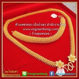 ชุดเซตดอกพิกุล ทองคำ 96.5% น้ำหนักรวมทั้งเซต 121.6 กรัม หรือ 8 บาททองคำ งานทองคำแฮนเม้ดทั้งเซต สวยน่าสะสมสุดๆค่ะ