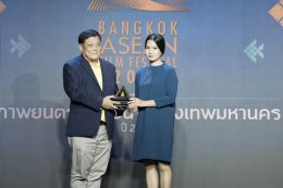 พิธีประกาศรางวัลและปิดงานเทศกาลภาพยนตร์อาเซียนแห่งกรุงเทพมหานคร 2562