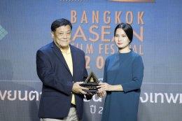 ประกาศผลเทศกาลภาพยนตร์อาเซียนแห่งกรุงเทพฯ ครั้งที่ 5