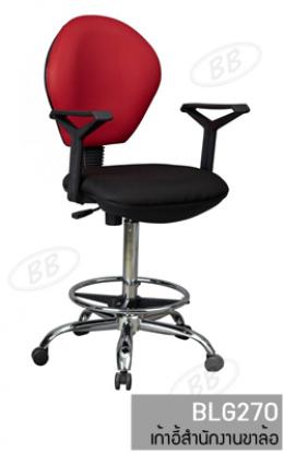 เก้าอี้สำนักงาน Office Chair BLG270