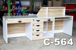 ชุด C-564 เคาน์เตอร์เก็บเงิน