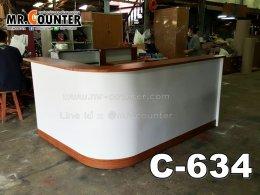 ชุด C-634 เคาน์เตอร์ ประชาสัมพันธ์