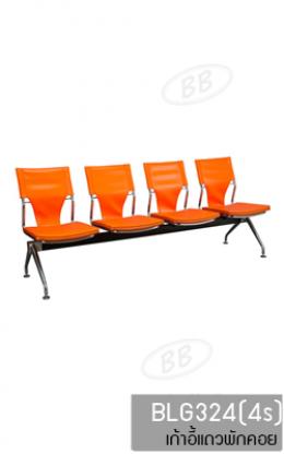 เก้าอี้แถว Row Chair BLG324(4s)
