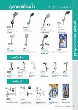 สุขภัณฑ์ และอุปกรณ์
