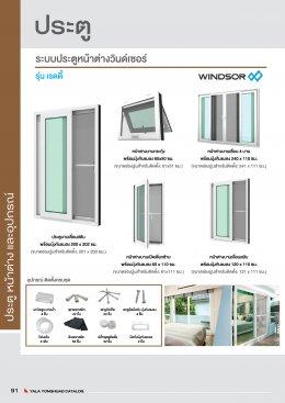 ประตู หน้าต่าง และอุปกรณ์