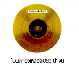 ใบพัดทองเหลือง เขียว-น้ำเงิน