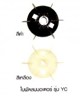 ใบพัดลมมอเตอร์ รุ่น YC